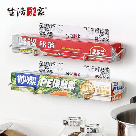 【生活采家】樂貼系列台灣製304不鏽鋼廚房用保鮮膜架(2入組)#99399