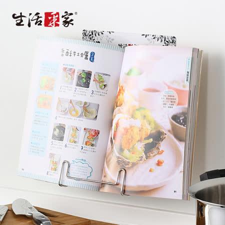 【生活采家】樂貼系列台灣製304不鏽鋼廚房用食譜架#27166