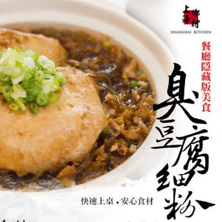 【上海鄉村】臭豆腐細粉湯(850g)