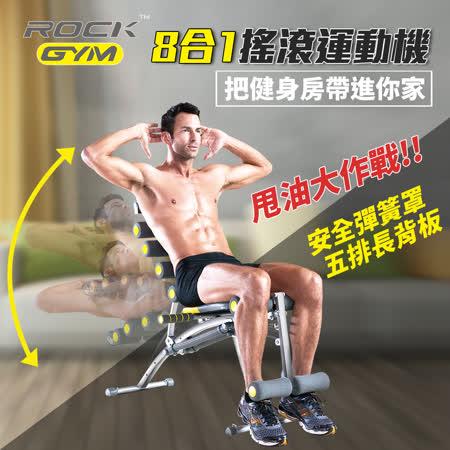 【Rock Gym】 洛克馬企業 8合1搖滾運動機 纖腰 健腹 提臀 性感身材保固一年 永久售後服務 (光碟)