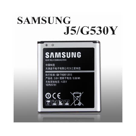 三星 SAMSUNG Galaxy J5 / Grand Prime G530Y 大奇機 手機原廠電池 (密封包裝)