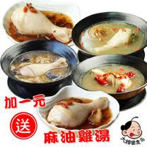 【大嬸婆】客家經典風味雞湯4件組(500g/包)