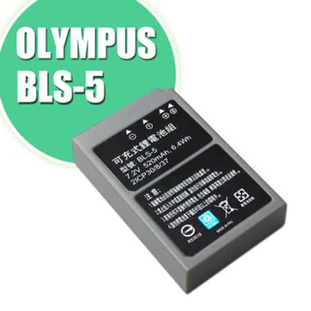 OLYMPUS BLS-5 / BLS5 認證版 高容量防爆相機電池 E-PL2,E-PM1,E-PL3,E-P3, E-PL5, E-PM2,E-PL7