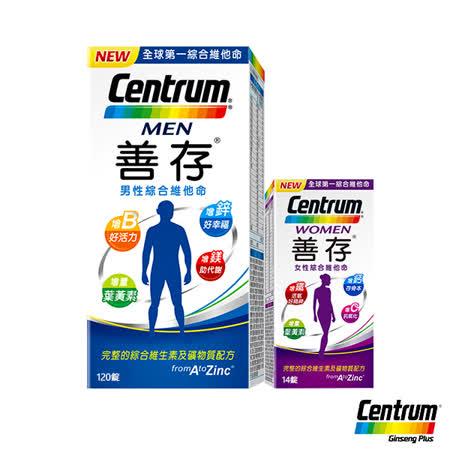 【善存男性-大男人包】綜合維他命維生素120錠+贈善存女性14錠,+B+鋅+鎂+鈣+鐵+C