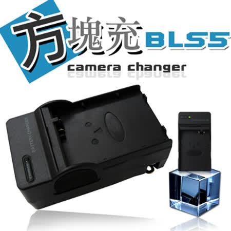 Olympus BLS-5 / BLS5 / BLS-1/ BLS1 智慧型方塊充 快速充電器E-PL2/E-PM1/E-PL3/E-P3/E-PL5/E-PM2