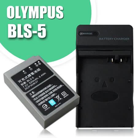 OLYMPUS BLS-5/BLS5/BLS-1 認證版 高容量防爆相機充電組 E-PL7,E-PM1,E-PL3,E-P3,E-PL5, E-PM2