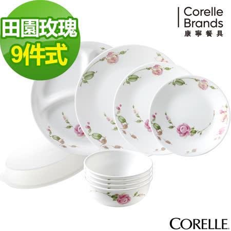 CORELLE 康寧-田園玫瑰9件式餐盤組(902)