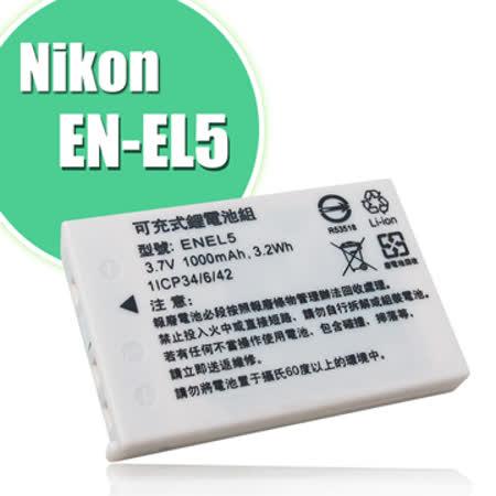 Nikon EN-EL5 / ENEL5 認證版 高容量防爆相機電池 P5000 / P5100 / P80 / P6000 / P90 / P500 / S1100PJ / P100 / P510