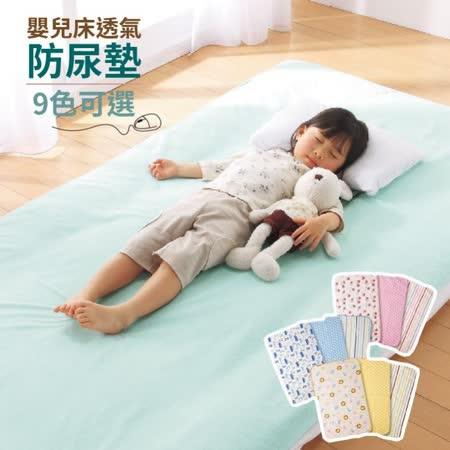 (2件組)日本正品嬰兒床超透氣防水防尿墊(嬰兒床及媽咪產褥墊)120*70cm(原廠包裝)【JA0037】