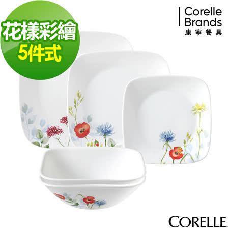 CORELLE 康寧-花漾彩繪5件式餐盤組方形餐盤組(504)