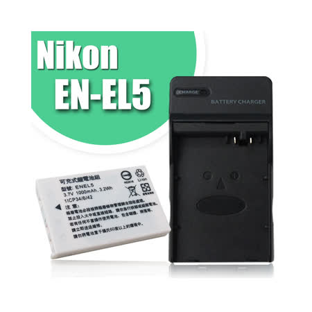 Nikon EN-EL5 / ENEL5 認證版防爆相機充電組 P5000 / P5100 / P80 / P6000 / P90 / P500 / S1100PJ / P100 / P510