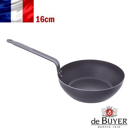 法國【de Buyer】畢耶鍋具『輕礦藍鐵系列』單柄深煎炒鍋16cm