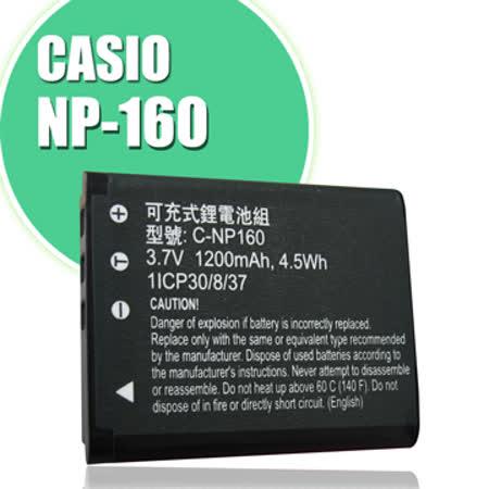 CASIO NP-160 / CNP160 認證版 高容量防爆相機電池 EX-ZR50