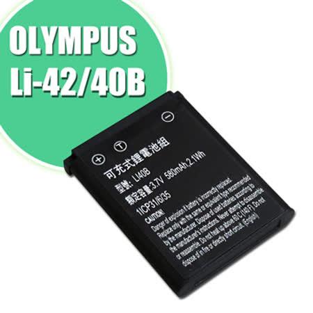 OLYMPUS Li-42B / Li-40B 認證版 高容量防爆相機電池