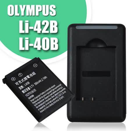 OLYMPUS Li-42B / Li-40B 認證版 防爆相機電池充電組