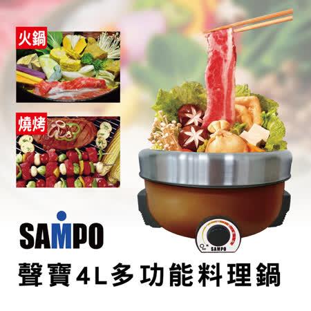 【好物分享】gohappy 購物網【聲寶SAMPO】4公升多功能料理鍋 TQ-B1540CL評價桃園 統領