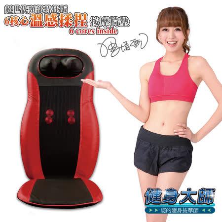 【健身大師】 馮媛甄代言六核心溫熱按摩椅墊