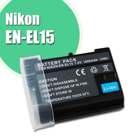 Nikon EN-EL15 / ENEL15 高容量防爆相機電池 D7000 / D800 / D800E / D600 / D750 / V1 / D7100 / D810 / D610