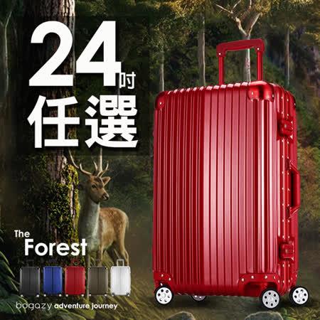 【Bogazy】迷幻森林 24吋鋁框PC鏡面行李箱(多色任選)