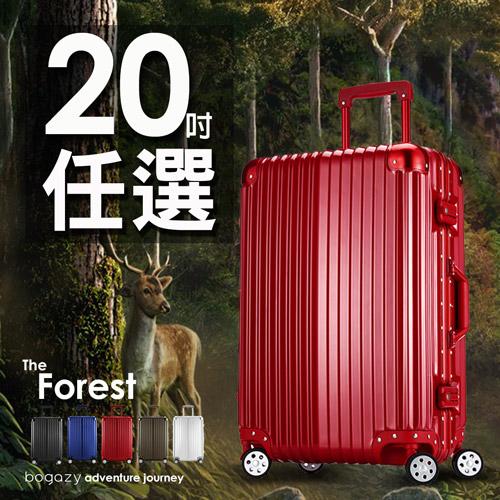 【Bogazy】迷幻森林台北 太平洋 百貨 20吋鋁框PC鏡面行李箱(多色任選)