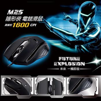 E-books M25隱形俠電競1600CPI滑鼠