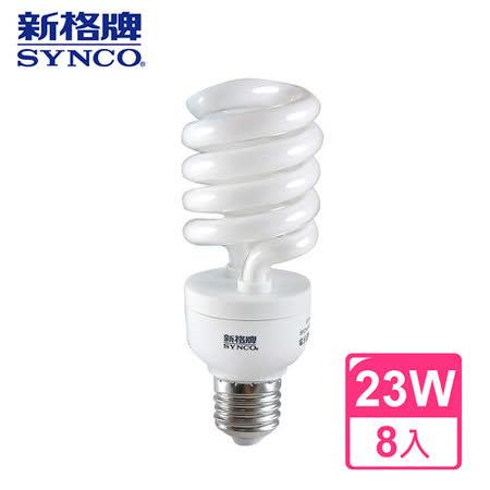 【SYNCO 新格牌】螺旋 23W 省電燈泡(8入-型號隨機出貨)