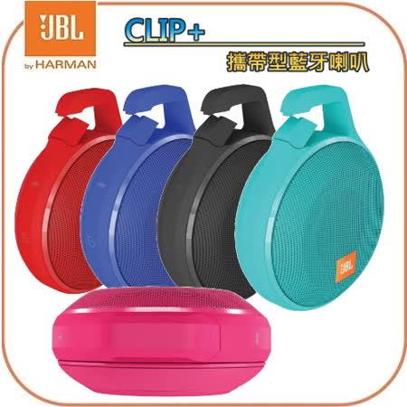 JBL CLIP+ 攜帶型藍牙喇叭