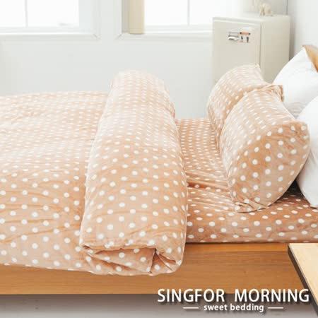 幸福晨光《摩卡原點》雙人四件式雲貂絨床包被套組