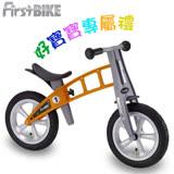 【FirstBike】德國設計 兒童滑步車