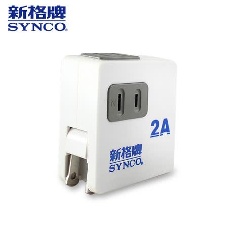 【SYNCO新格牌】雙插座+雙USB充電座(SN-022U) 1入組