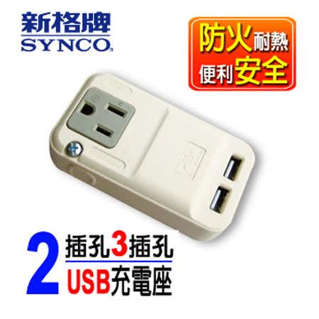 【SYNCO新格牌】單座3孔+2USB(2A)擴充插座(SN-013U) 1入組