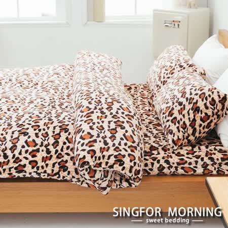 幸福晨光《魅惑豹紋》雙人四件式雲貂絨床包被套組