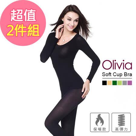 【Olivia】37度恆溫超薄圓領保暖內衣套組(2件組)