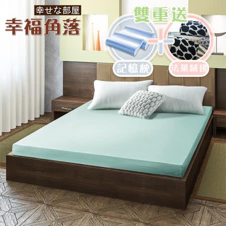 幸福角落 10cm厚 全平面竹炭記憶床墊 日本大和防蟎抗菌表布 標準單人-寬3尺