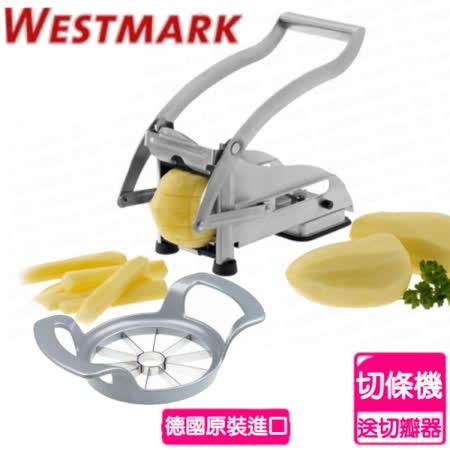 【德國WESTMARK】不鏽鋼切條器(送切辦器)