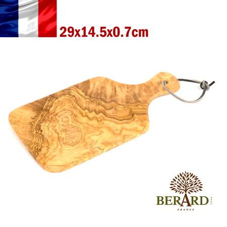法國【Berard】畢昂食具 手工橄欖木長方形握把砧板29x14.5x0.7cm