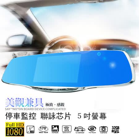 AK5000行車記錄氣 5吋大螢幕 FHD1080P超薄後視鏡前後雙鏡頭  贈8G記憶卡