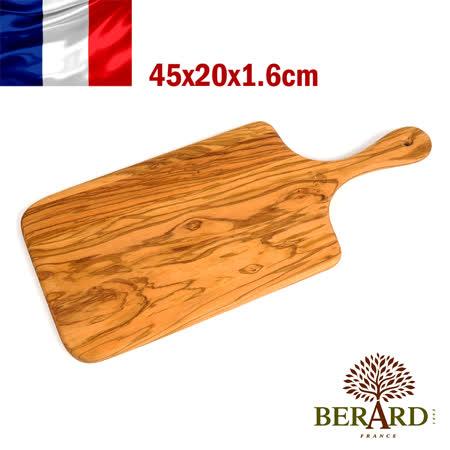 法國【Berard】畢昂原木食具 手工橄欖木握把砧板45x20x1.6cm