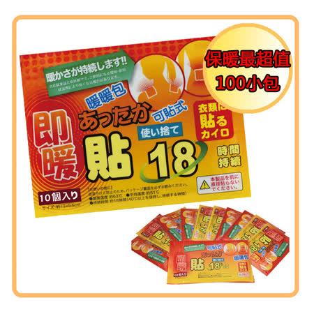 可貼式保暖暖包(10包100片)UL-850