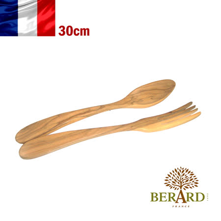 法國【Berard】畢昂食具『巴黎人系列』橄欖木調理叉匙組30cm(2入)