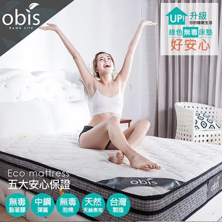 【obis】Cherish 呵護系列-Grace 雙人加大6*6.2尺 三線獨立筒床墊(23cm)