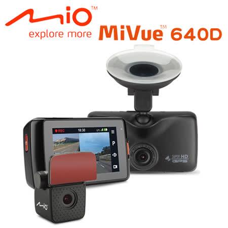 Mio MiVue™ 640D 1296P +GPS測速雙鏡頭行車記錄器加16G記憶卡+點煙器+螢幕擦拭布+手機矽膠立架+吸盤式雙面立架貼