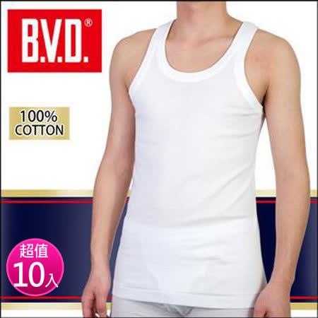 BVD 100%純棉背心  (10件組) 台灣製造