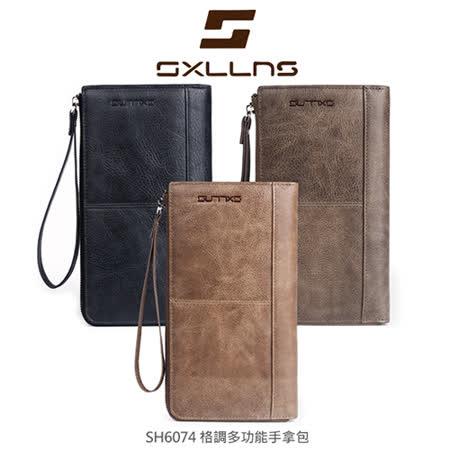 SXLLNS 賽倫斯 SH6074 格調多功能手拿包 長夾 大容量