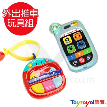 日本《樂雅 Toyroyal》推車玩具組(鋼琴+觸控電話玩具)