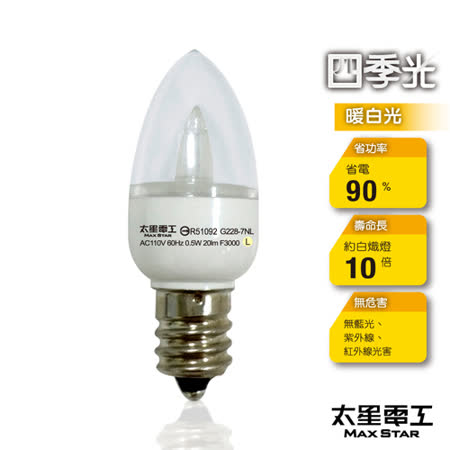 【太星電工】四季光超亮LED小夜燈泡E12/0.5W/暖白光 ANB228L