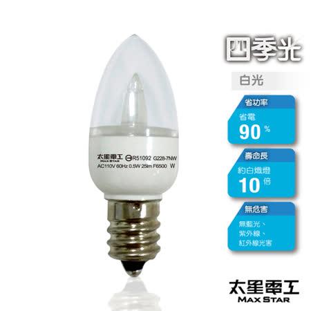 【太星電工】四季光超亮LED小夜燈泡E12/0.5W/白光  ANB228W