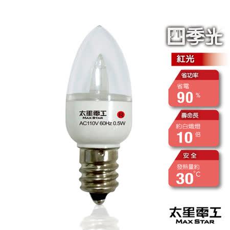 【太星電工】四季光超亮LED小夜燈泡E12/0.5W/紅光  ANB228R