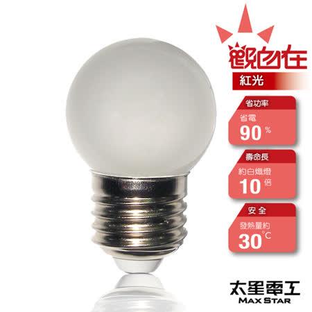 【太星電工】觀自在LED磨砂燈泡E27/0.5W/紅光    ANA526R