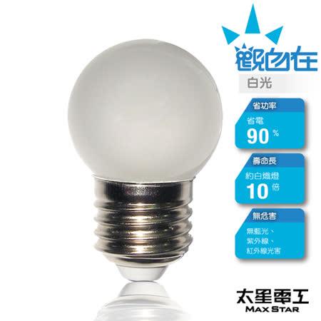 【太星電工】觀自在LED磨砂燈泡E27/0.5W/白光    ANA526W